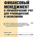 Финансовый менеджмент и управленческий учет для руководителей и бизнесменов