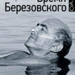 татьяна полякова время судья читать онлайн бесплатно полностью