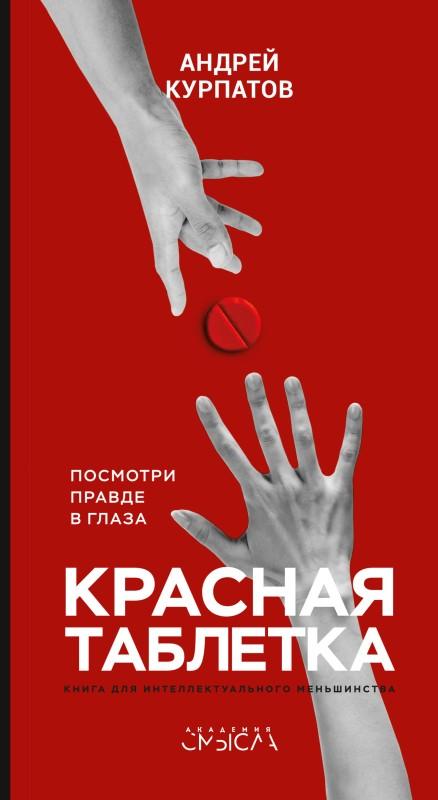 Красная таблетка.