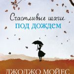 Счастливые шаги под дождем