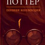Гарри Поттер. Полная коллекция