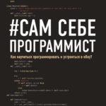 #Сам себе программист. Как научиться программировать и устроиться в Ebay