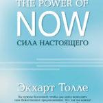 The Power of Now. Сила настоящего