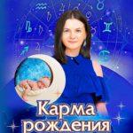 Карма рождения. Ведическая астрология. Часть 1