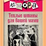 Теплые штаны для вашей мами (сборник)
