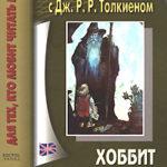 Английский язык с Дж. Р. Р. Толкиеном. Хоббит