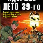 Ядерное лето 39-го