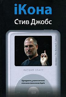 iКона: Стив Джобс.