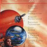 Русская фантастика 2005