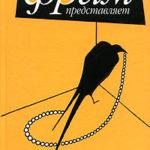 Секреты и сокровища. 37 лучших рассказов 2005 года
