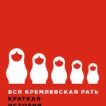 Вся кремлевская рать