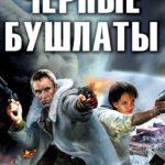 """Сборник """"Черные бушлаты. 8 книг"""""""