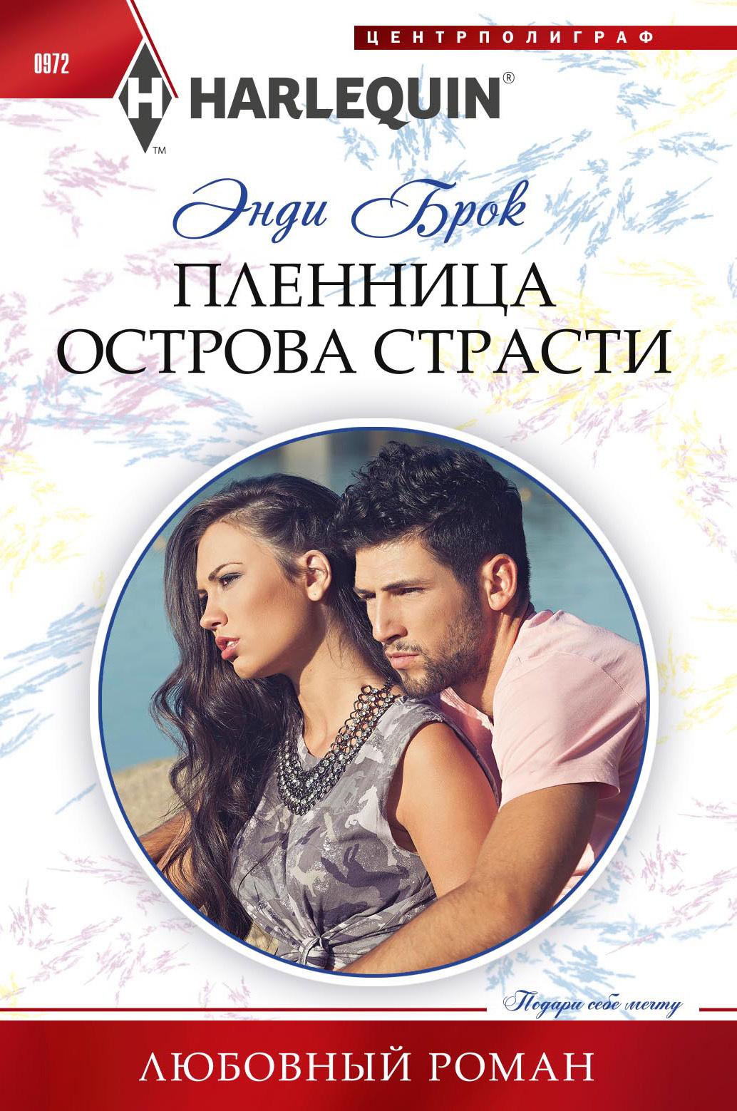 Книга Парадокс страсти читать онлайн бесплатно, автор Дин ...