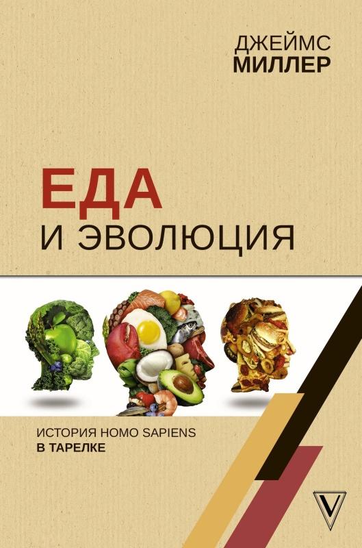 Еда и эволюция