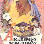 Академия домашних волшебников, или История о том, как однажды зимним вечером влетел в комнату кораблик - калиновый листок и Калинка сняла шапочку-невидимку