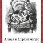 Приключения Алисы в Стране чудес. Сквозь зеркало и что там увидела Алиса, или Алиса в Зазеркалье