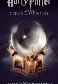 Гарри Поттер и методы рационального мышления