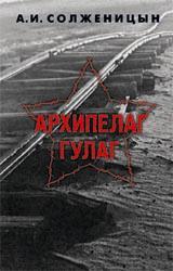 Архипелаг ГУЛАГ. 1918-1956: Опыт художественного исследования. Т. 2