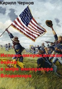 Испано-американская война в мире императора Владимира