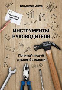 Инструменты руководителя. Понимай людей, управляй людьми