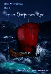 Герои Озерного Края