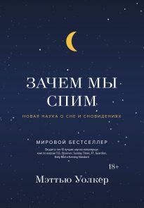 Зачем мы спим. Новая наука о сне и сновидениях