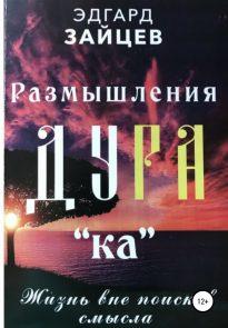 Размышления Ду РА(ка): Жизнь вне поисков смысла
