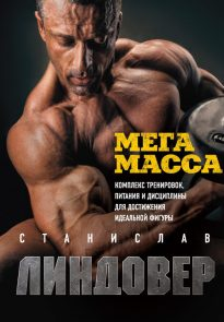 МегаМасса. Комплекс тренировок, питания и дисциплины для достижения идеальной фигуры