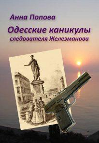 Одесские каникулы следователя Железманова