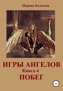 Игры ангелов. Книга 4. Побег