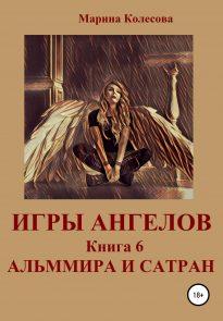 Игры ангелов. Книга 6. Альммира и Сатран