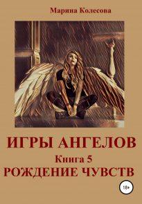 Игры ангелов. Книга 5. Рождение чувств