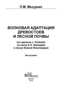 Волновая адаптация древостоев и лесной почвы (по данным J. Ilvessalo из книги А. К. Каяндера о лесах Южной Финляндии)