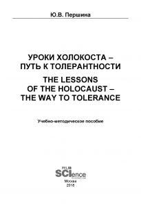 Уроки Холокоста – путь к толерантности. The lessons of the Holocaust – the way to tolerance