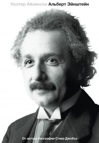 Эйнштейн. Его жизнь и его Вселенная