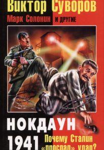 Нокдаун 1941