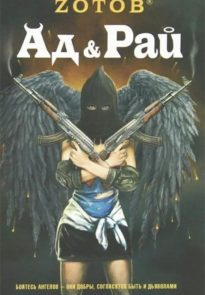 Ад and Рай