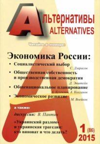 Альтернативы: Теоретический и общественно-политический журнал