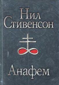 Анафем