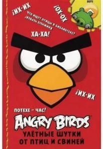 Angry Birds: Потехе — час! Улётные шутки от птиц и свиней
