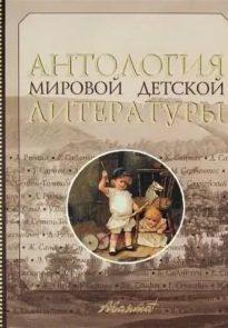 Антология мировой детской литературы: Том 3