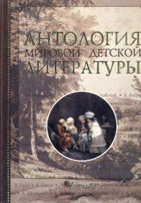 Антология мировой детской литературы: Том 1