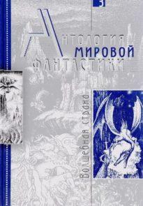 Антология мировой фантастики: Том 3. Волшебная страна