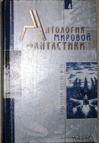 Антология мировой фантастики: Том 4. С бластером против всех