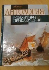 Антология романтики и приключений: Том 2. Приключения на море