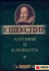 Антоний и Клеопатра: Миниатюрное издание