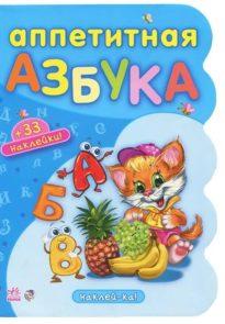 Аппетитная азбука (+ 33 наклейки)