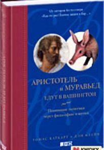 Аристотель и муравьед едут в Вашингтон: Понимание политики через философию и шутки