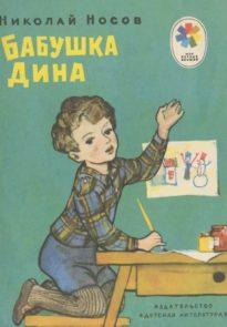 Бабушка Дина