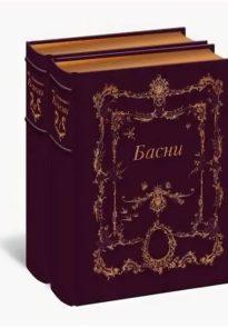 Басни: Подарочное издание (количество томов: 2)